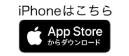 iphoneアプリはこちら