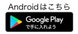 Androidアプリはこちら