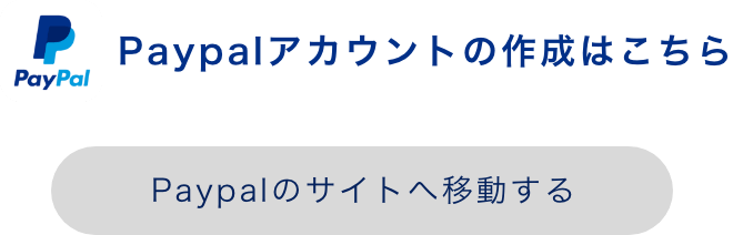 Paypalサイトへ移動する
